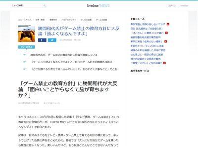 勝間和代 ゲーム 教育に関連した画像-02