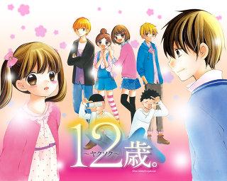 12歳。 アニメ ちゃお DVD 加隈亜衣 斉藤壮馬 原紗友里に関連した画像-01
