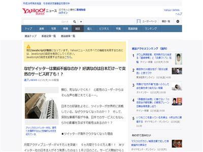 ツイッター ヘイト 日本 好調 海外 2ちゃんねるに関連した画像-02