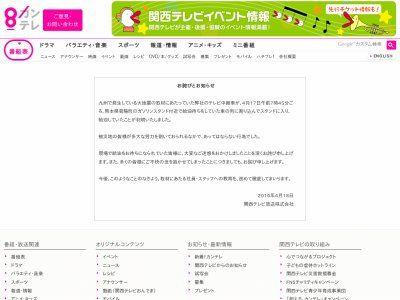 関西テレビ 熊本 地震 割り込み お詫び 謝罪に関連した画像-03