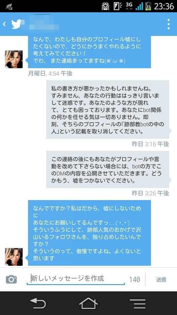 跡部景吾 bot 乗っ取りに関連した画像-04