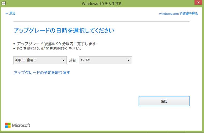 ウインドウズ10 Windows10 強制的 アップグレード スケジューリング ポップアップ 回避 不能 マイクロソフトに関連した画像-06