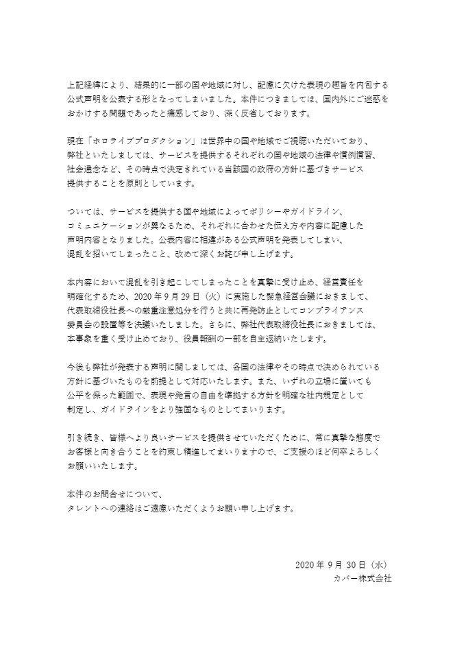 ホロライブ 桐生ココさん 赤井はあと 中国 台湾 VTuberに関連した画像-04
