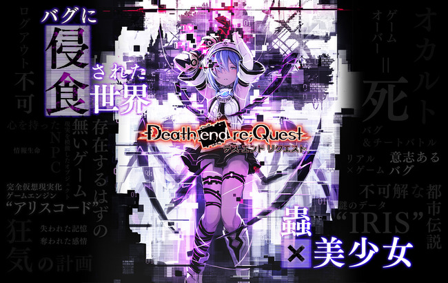 デスエンドリクエスト コンパイルハート ガラパゴスRPGに関連した画像-01