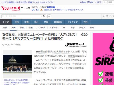安倍総理 大阪城 エレベーター 大きなミス バリアフリー 批判殺到に関連した画像-02
