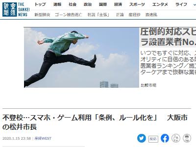 大阪 市長 ゲーム スマホ 規制 ルール化 検討に関連した画像-02