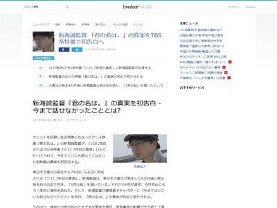 君の名は。 新海誠 真実 特番 東日本大震災に関連した画像-02