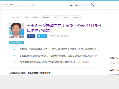 石田純一 新型コロナウイルス 感染 陽性に関連した画像-02