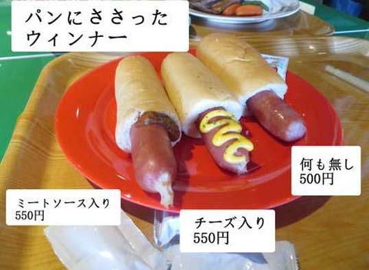 レゴランド 商業施設 連携 再入場 禁止 食事 ボッタクリに関連した画像-08