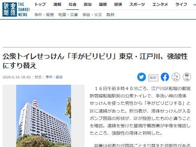 都営新宿線 船堀駅 公衆トイレ 液体石鹸 強酸性の液体 すり替えに関連した画像-02