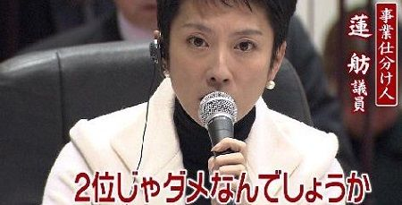 蓮舫さん、腐女子特有の言葉を使ってしまい、腐女子疑惑が浮上