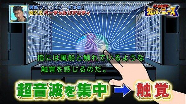 VR 触覚 触れるに関連した画像-04