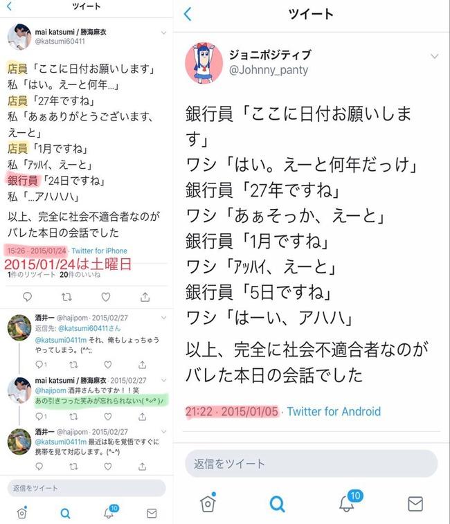 勝海麻衣 パクリ 盗作 銭湯絵師 ツイッター パクツイに関連した画像-02