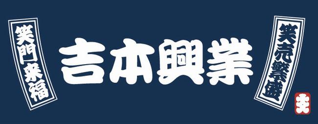 ゲーム実況 吉本興業 芸人 参戦に関連した画像-01