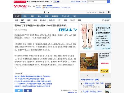 電車内 下半身露出 逃走男 12m 転落 両足骨折に関連した画像-02