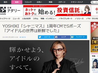 アイドルマスター シャイニーカラーズ シャニマス CM YOSHIKIに関連した画像-02