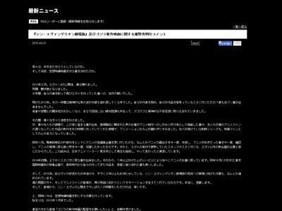 庵野秀明 エヴァンゲリオン うつ病」に関連した画像-02