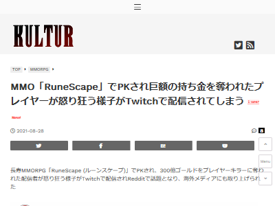 RuneScape MMO PK 160万円に関連した画像-02