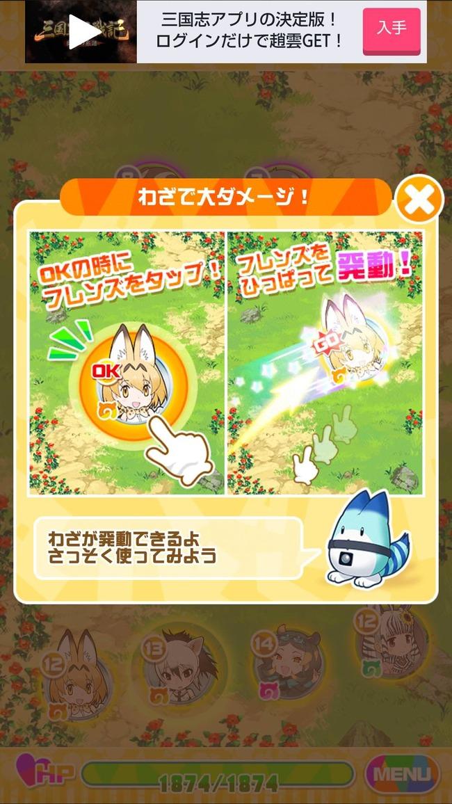けものフレンズ FESTIVAL モンスト モンスターストライク パクリ アプリ スマホゲームに関連した画像-07
