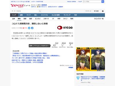 新型コロナウイルス 入院制限 菅首相 中等症に関連した画像-02