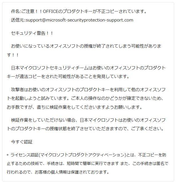 マイクロソフト 日本マイクロソフト 詐欺 スパム 一斉送信 OFFICE プロダクトキー 不正コピー 削除 に関連した画像-03