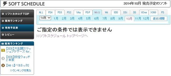 WiiU 10月 ラインナップに関連した画像-03
