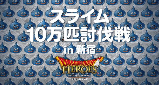 ドラゴンクエスト ヒーローズ プチプチ 新宿駅 討伐 イベント 特典に関連した画像-01