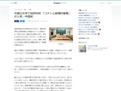 中国 コナン 大学 科目 論理的推理に関連した画像-02