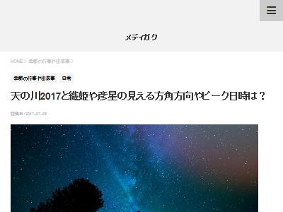 七夕 天の川 織姫 彦星 天体観測に関連した画像-02