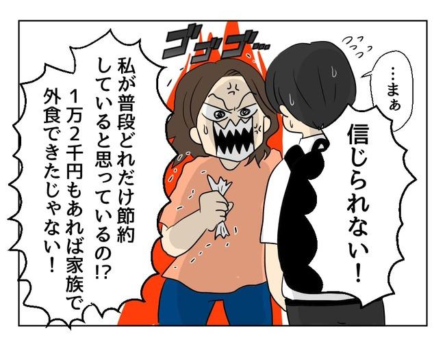 メシマズ嫁 漫画 ママスタ 妻の飯がマズくて離婚したい 4コマ母道場 感想 物議 ツイッターに関連した画像-05