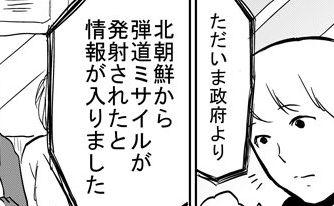 【悲報】 ミサイルに対する反応を描いた漫画家に非難されまくりで謝罪