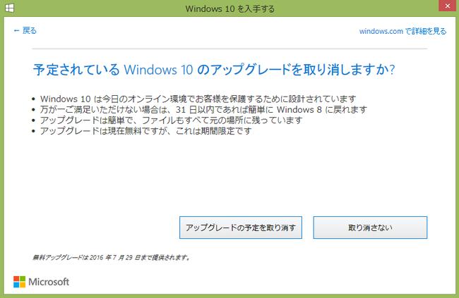 ウインドウズ10 Windows10 強制的 アップグレード スケジューリング ポップアップ 回避 不能 マイクロソフトに関連した画像-07