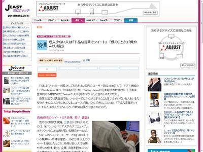 ツイッター 下品 収入 取得 ツイートに関連した画像-02