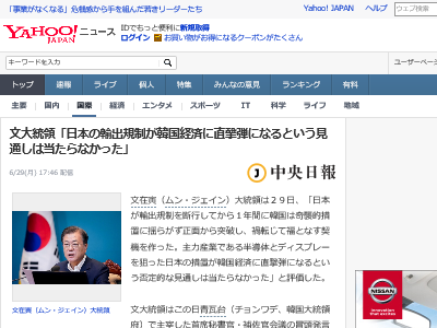 文大統領 日本 輸出規制 韓国経済 直撃弾に関連した画像-02