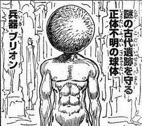 平昌五輪 謎オブジェ 男性器に関連した画像-04