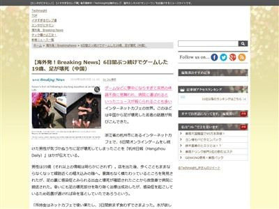 中国 オンラインゲーム ゲーム ネカフェ 19歳 壊死に関連した画像-02
