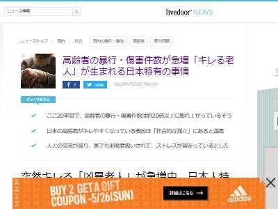 高齢者 暴行 障害 キレる老人 日本 海外に関連した画像-02