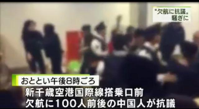 中国人 千歳空港 抗議に関連した画像-01
