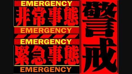 福岡 天神 エヴァンゲリオン 緊急事態宣言 西鉄 コンコース 掲示板 自治体に関連した画像-01
