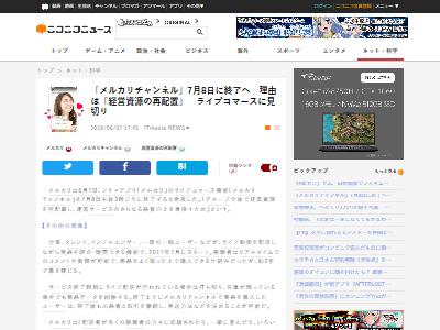 メルカリ チャンネル 配信 動画 終了に関連した画像-02