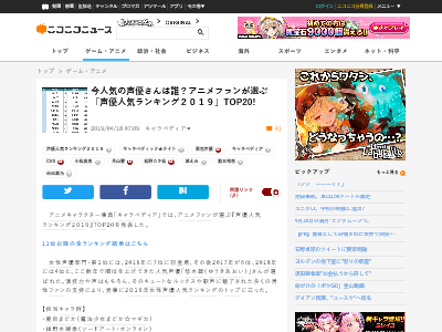 声優 人気 ランキング 2019 アニメファンに関連した画像-02