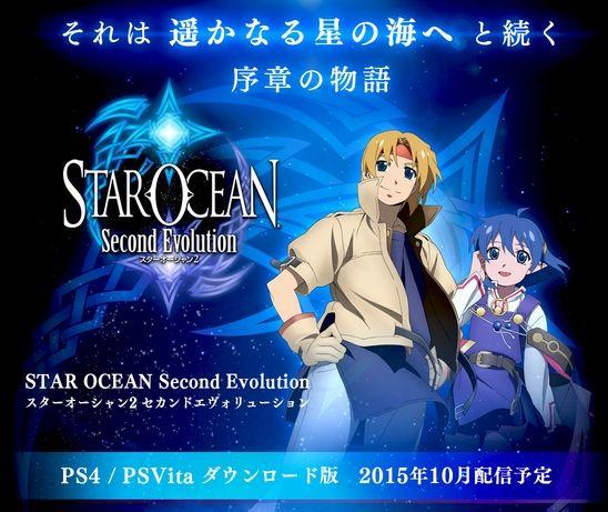 スターオーシャン セカンドエボリューション 配信 PS4 Vitaに関連した画像-02