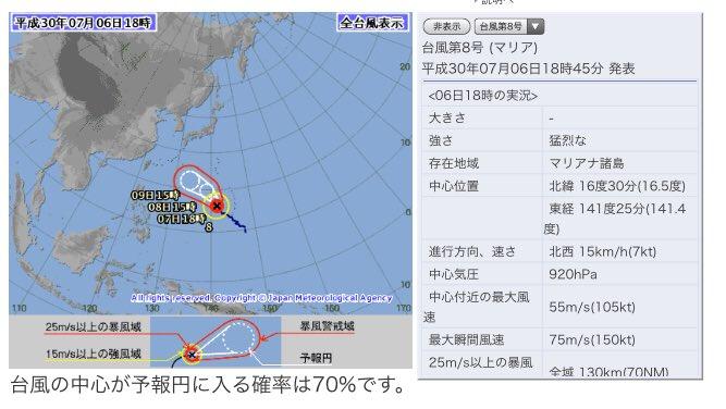 台風 勢力 猛烈な台風に関連した画像-03