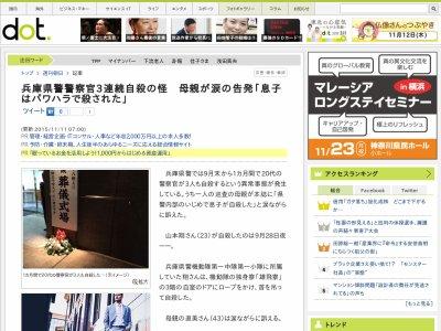 兵庫 いじめ 自殺 警察 警官に関連した画像-02