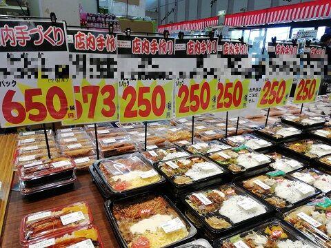 弁当 ナガノヤ ウメコウジ スーパー 宮崎 面白いに関連した画像-01