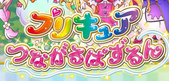 プリキュア初のスマホゲーム『プリキュア つながるぱずるん』配信決定!!