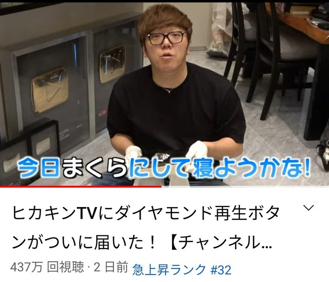 ヒカキン HIKAKIN 1000万人 チャンネル登録者 YouTube ダイヤモンドの盾 悪夢 闇に関連した画像-03