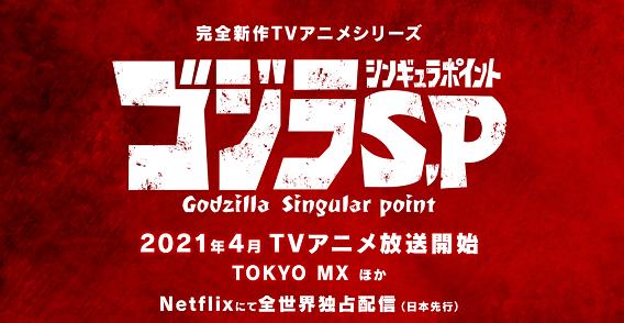 ゴジラ新作TVアニメシリーズに関連した画像-01