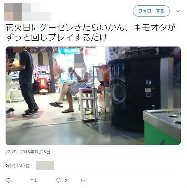 会社員 DQN ゲーセン キモオタ オタク 盗撮に関連した画像-03