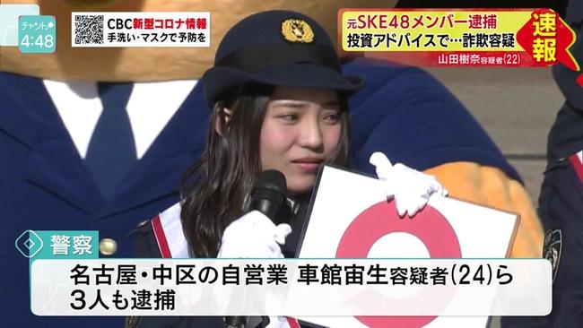 SKE48 元メンバー 山田樹奈 詐欺 逮捕に関連した画像-01